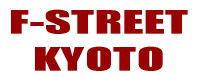 F-STREET京都